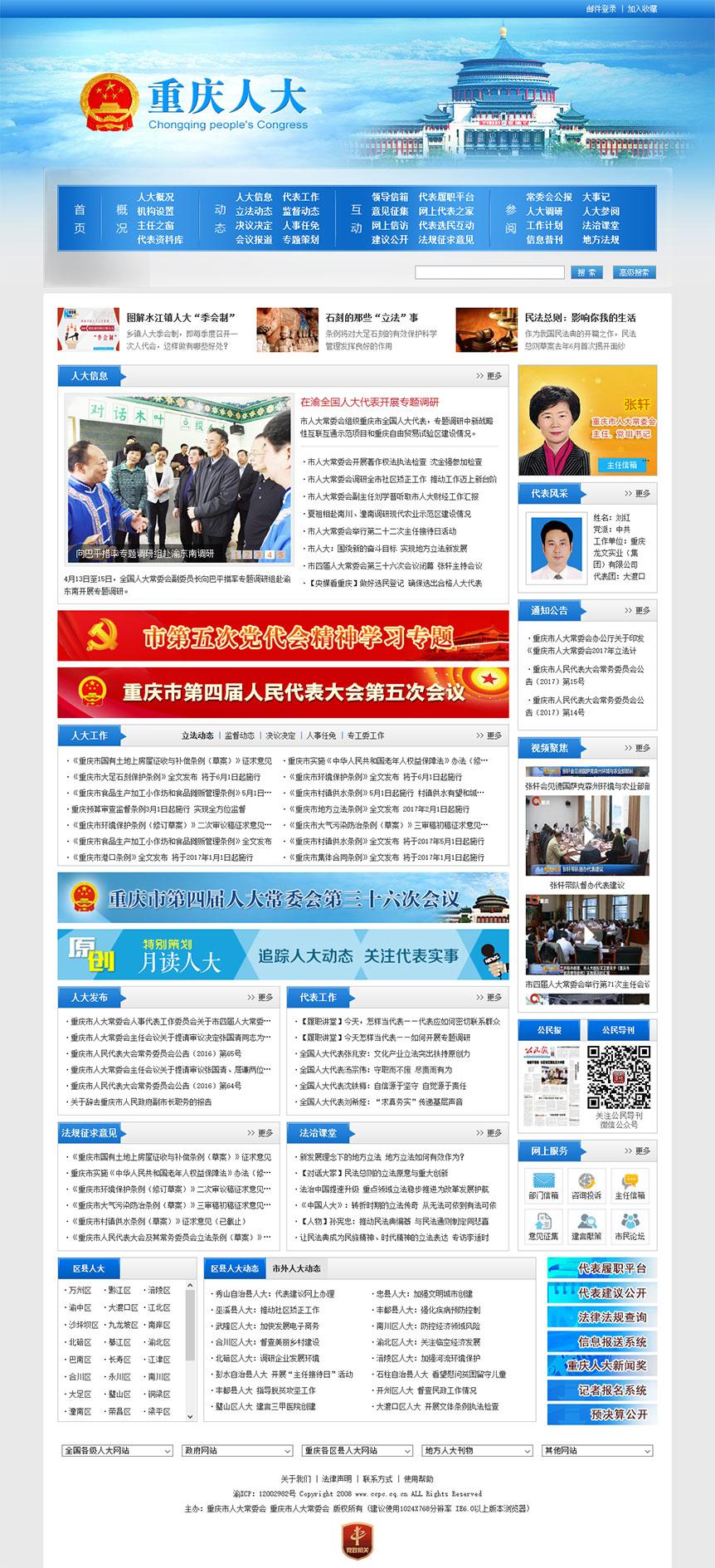 重庆人大网网站截图