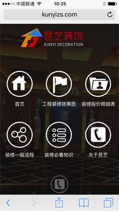 昆艺装饰手机网站截图
