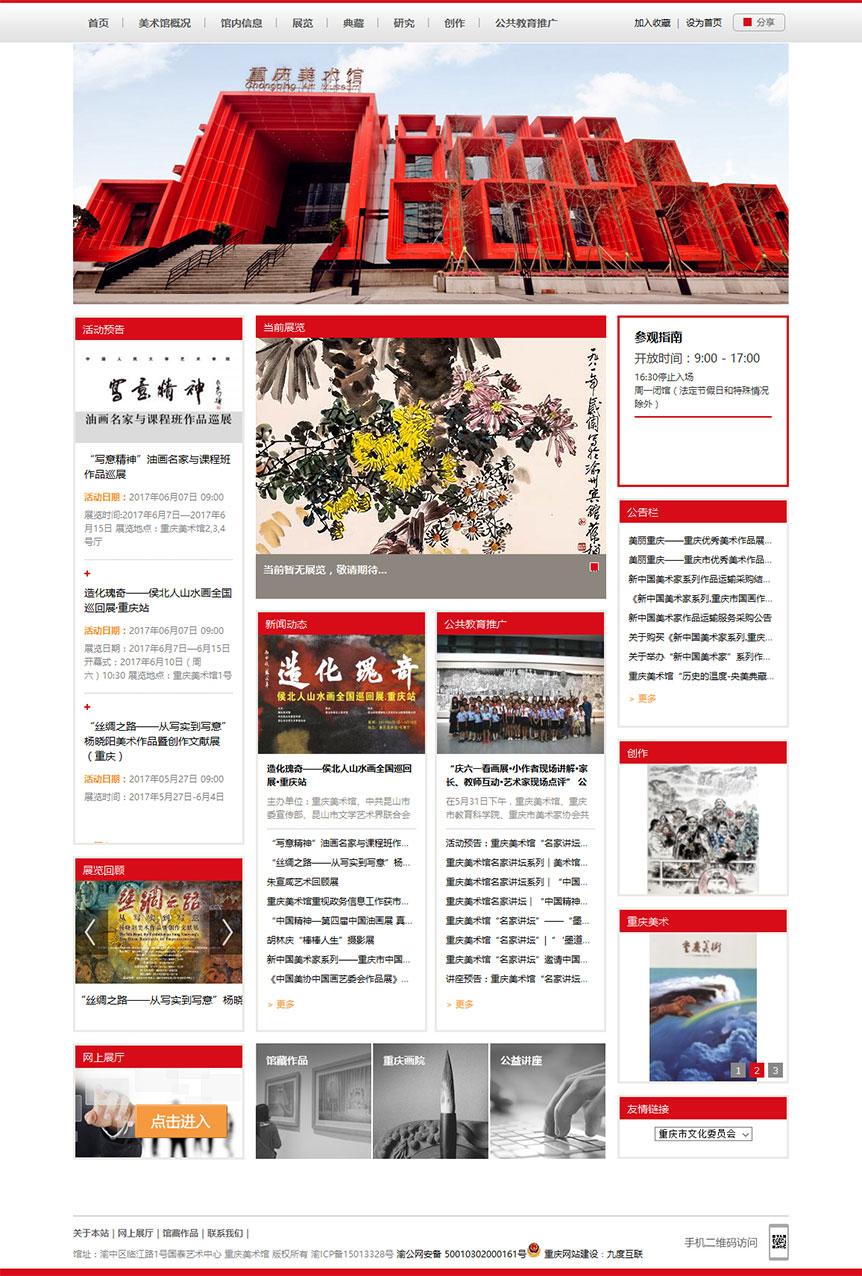 重庆美术馆网站截图