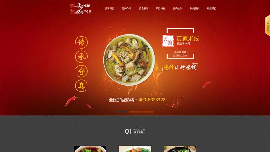 大渝黄家米线网站截图