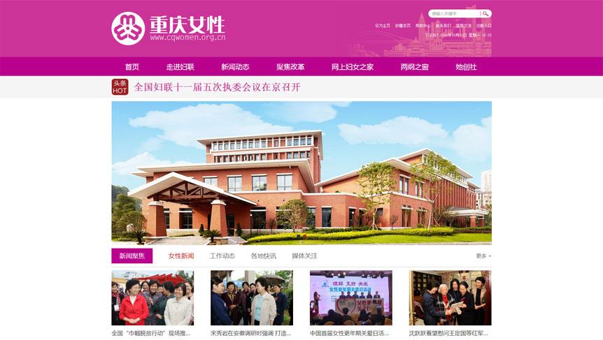 重庆女性网站截图