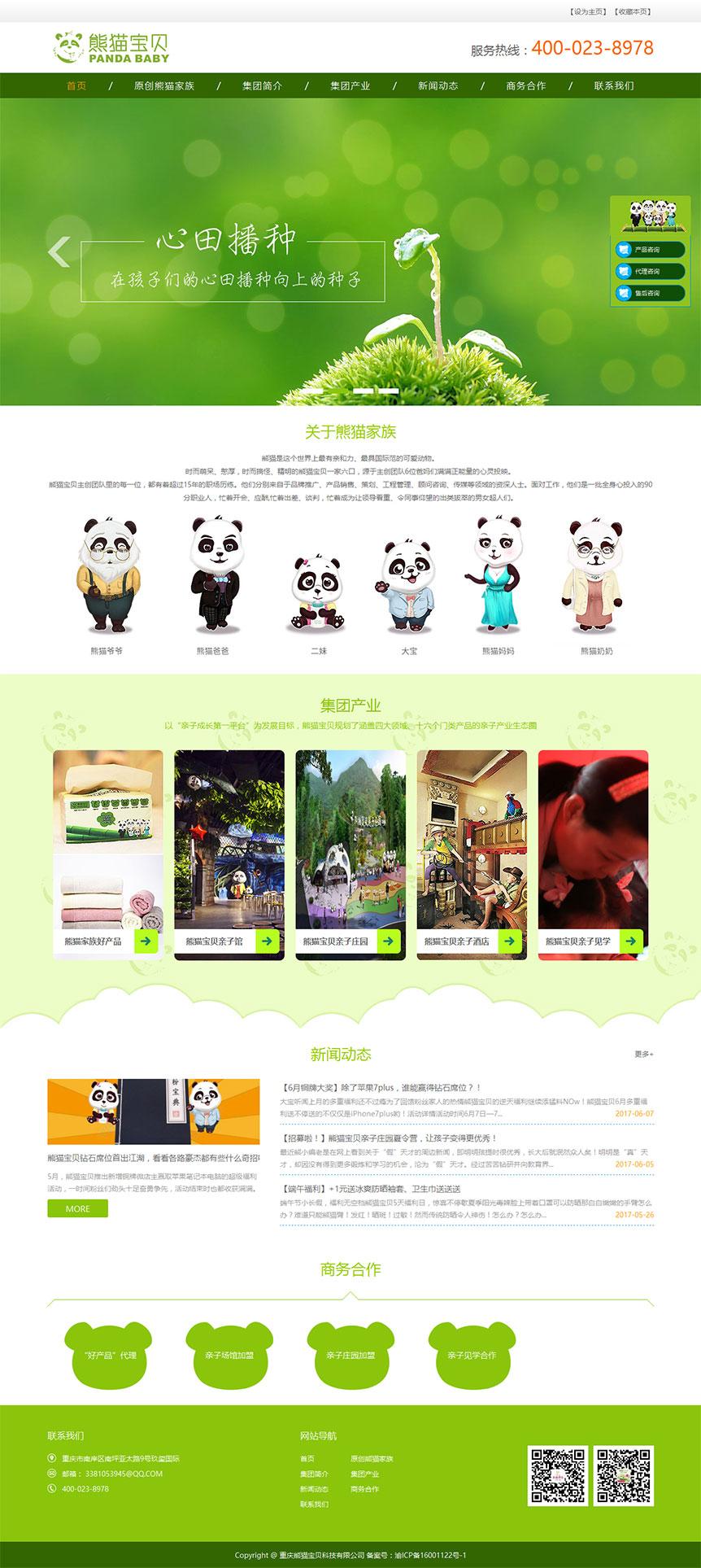 熊猫宝贝亲子产业网站截图