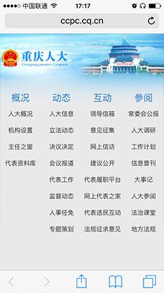 重庆人大网手机网站截图