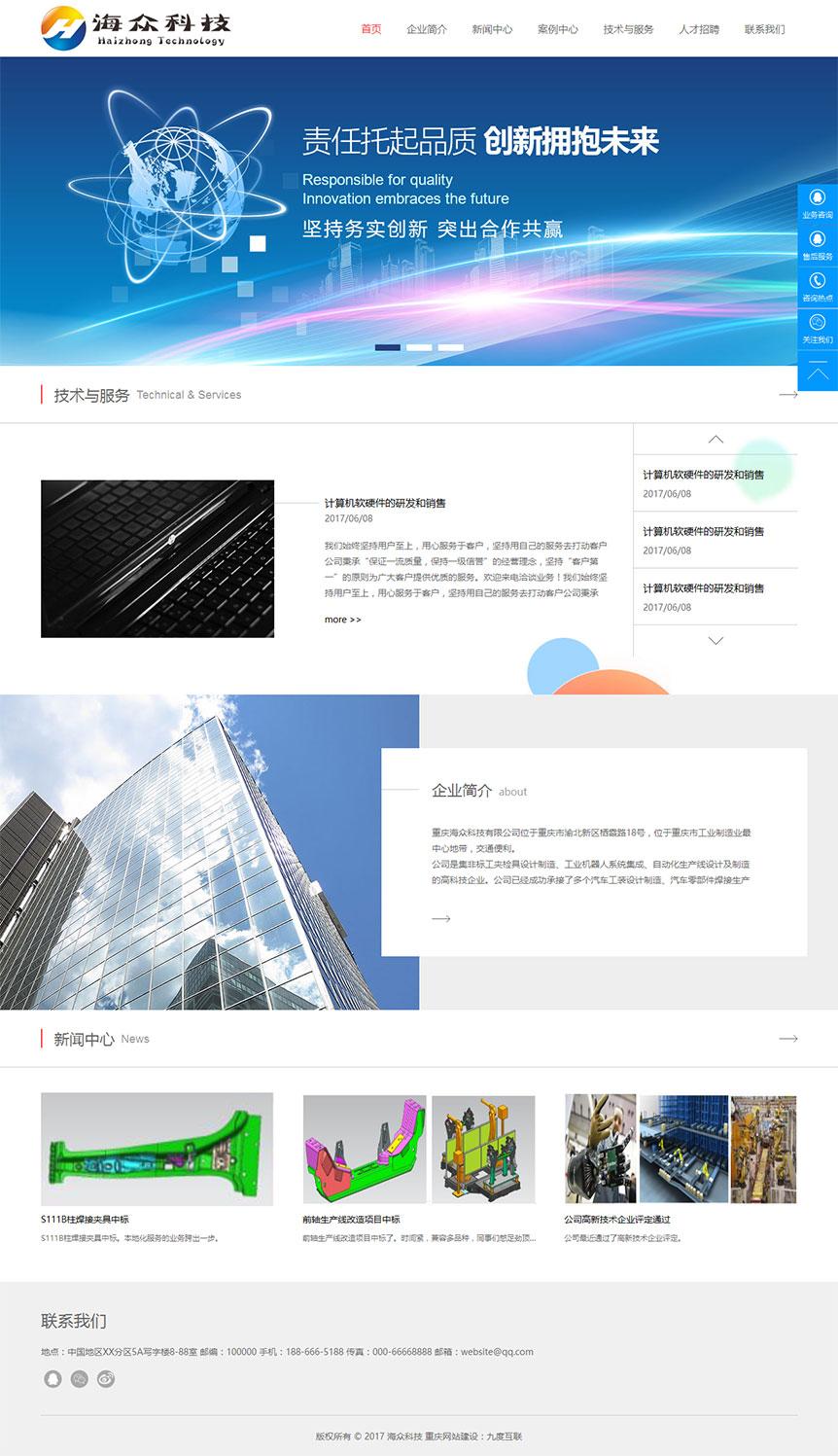 海众科技自动化网站截图
