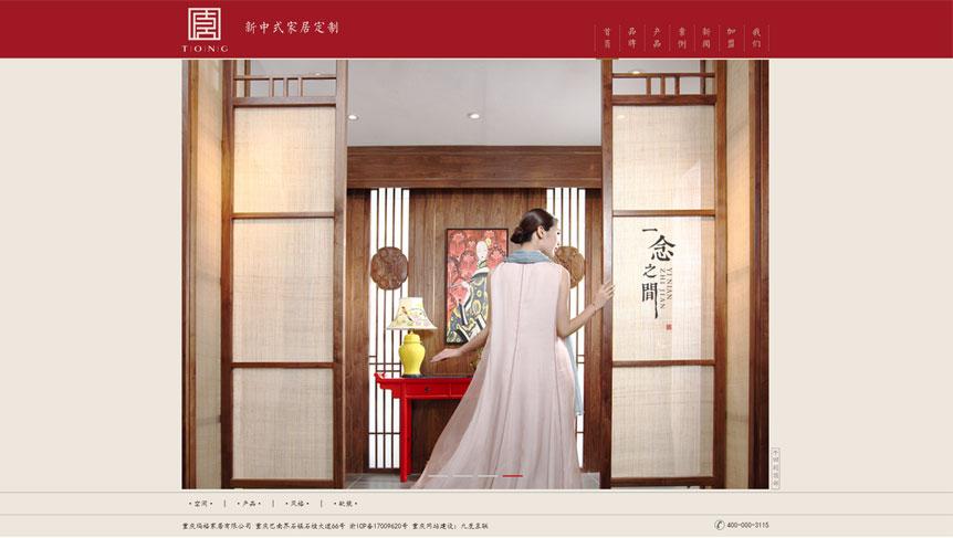 玛格·唐中式家居定制网站截图